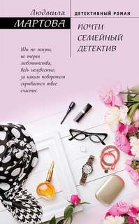 Мартова Людмила - Почти семейный детектив