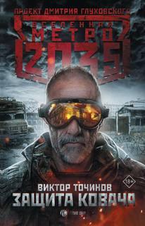 Точинов Виктор - Защита Ковача (Метро 2035)