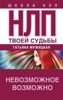 Мужицкая Татьяна - НЛП твоей судьбы