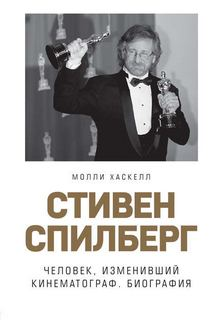 Хаскелл Молли - Стивен Спилберг. Человек, изменивший кинематограф. Биография