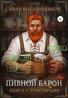 Магазинников Иван - Пивной Барон 01. Трактирщик