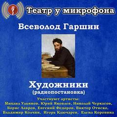 Гаршин Всеволод - Художники