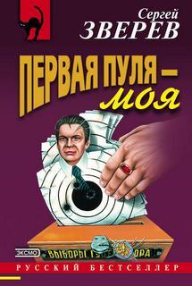 Зверев Сергей - Первая пуля – моя