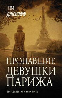 Дженофф Пэм - Пропавшие девушки Парижа