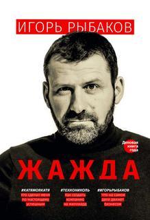 Рыбаков Игорь - Жажда