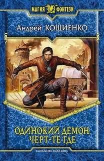 Кощиенко Андрей - Одинокий демон 01. Черт-те где