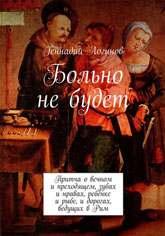 Логинов Геннадий - Повести