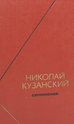 Кузанский Николай - Сочинения (в 2-х томах)