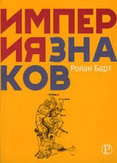 Барт Ролан - Империя знаков