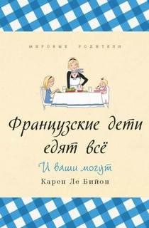 Бийон Карен - Французские дети едят всё
