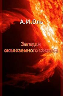 Оль Александр - Загадки околоземного космоса
