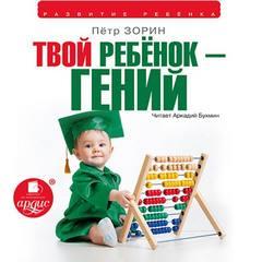 Зорин Петр - Твой ребенок – гений