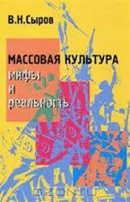 Сыров Василий - Массовая культура: Мифы и реальность