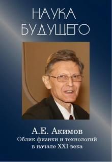 Акимов Анатолий - Облик физики в 21 веке
