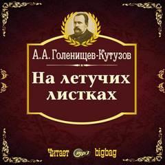 Голенищев-Кутузов Арсений Аркадьевич - На летучих листках
