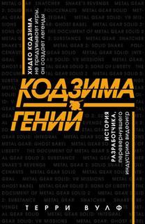 Вулф Терри - Кодзима – гений