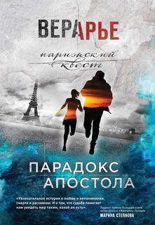 Арье Вера - Парижский квест 01. Парадокс Апостола