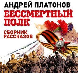 Платонов Андрей - Бессмертный полк. Сборник рассказов