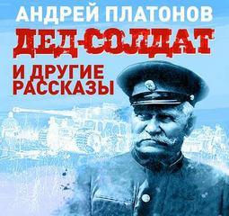Платонов Андрей - Дед-солдат и другие рассказы
