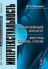 Москвин Василий - Интертекстуальность