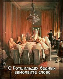 Фурсов Андрей - О Ротшильдах бедных замолвите слово