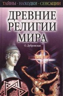 Дубровская Оксана - Древние религии Мира
