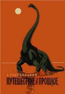 Голосницкий Лев - Путешествие в прошлое
