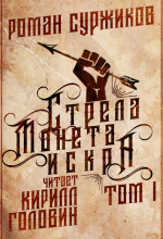 Суржиков Роман - Полари 01. Стрела, монета, искра. Том 1