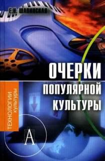 Шапинская Е. Н. - Очерки популярной культуры