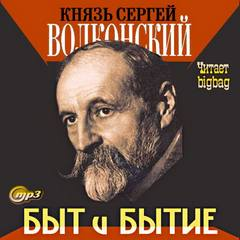 Волконский Сергей - Быт и бытие