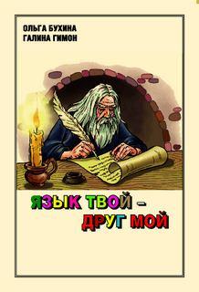Бухина Ольга, Гимон Галина - Язык твой друг мой