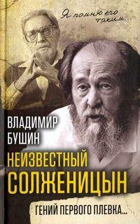 Бушин Владимир - Я помню его таким. Неизвестный Солженицын. Гений первого плевка