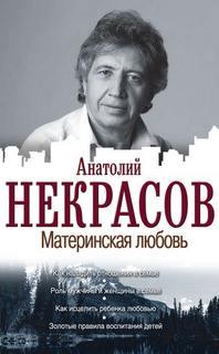 Некрасов Анатолий - Материнская любовь