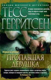 Герритсен Тесс - Любовные романы 06. Пропавшая девушка