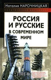 Нарочницкая Наталия - Россия и русские в современном мире