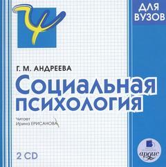 Андреева Галина - Социальная психология