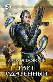 Чижовский Алекс - Гарт 01. Одаренный