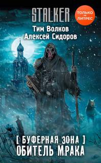 Волков Тим, Сидоров Алексей - Буферная Зона. Обитель Мрака