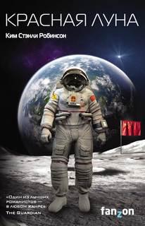 Робинсон Ким Стэнли – Красная Луна