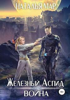 Мар Наталья - Железный Аспид 01. Война