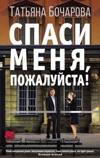 Бочарова Татьяна - Спаси меня, пожалуйста!