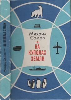 Сомов Михаил - На куполах земли