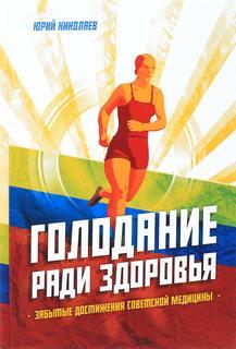 Николаев Юрий, Нилов Евгений - Голодание ради здоровья