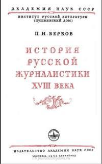 Берков Павел - История русской журналистики XVIII века