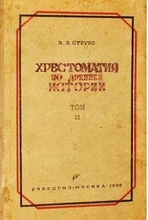 Струве Василий - Древнейшие государства в двуречье