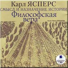 Ясперс Карл - Смысл и назначение истории 03. Философская вера
