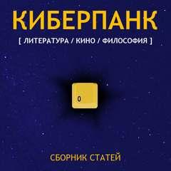 Стерлинг Брюс, Шелли Мэри, Артюх Анжелика, Кирчев Кристиан - Киберпанк