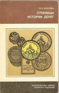 Воронов Юрий - Страницы истории денег