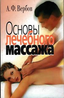 Вербов Александр - Основы лечебного массажа