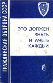 Гражданская оборона СССР. Это должен знать и уметь каждый